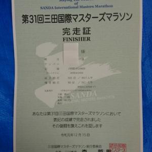 第31回三田国際マスターズマラソン【結果】