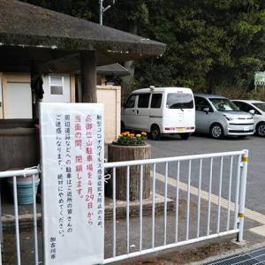 休足日&高御位山/成井駐車場閉鎖