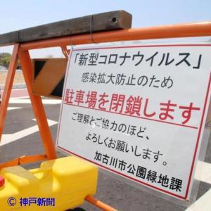 公園・施設の駐車場閉鎖、効果は?