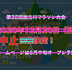 加古川マラソン中止決定!
