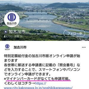 10万円給付オンライン申請/全国初の【加古川市版】とは?