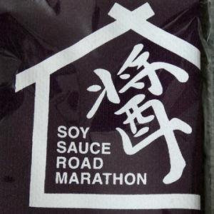 紀の国醤油ロードマラソン/参加賞到着