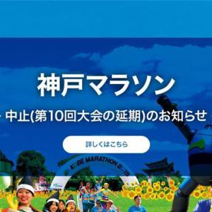 神戸マラソン【中止】→代替イベントって?