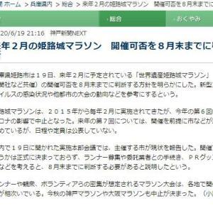 姫路城マラソン2021の開催可否は…