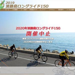 2020淡路島ロングライド150/開催中止決定!
