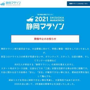静岡マラソン2021 中止!