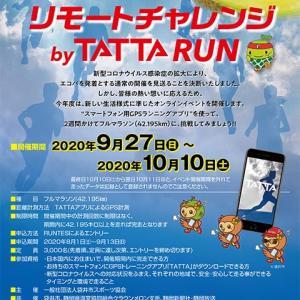 """""""オンライン""""マラソンに参戦!?"""