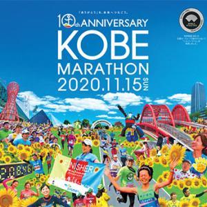 神戸マラソン ランナー応援プロジェクト