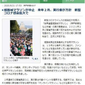 世界遺産姫路城マラソン2020は中止に!