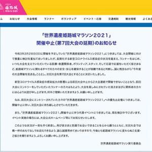 姫路城マラソン中止【正式決定】