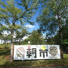 平荘湖ラン→朝市へ