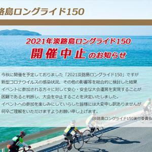 2021 淡路島ロングライド150/開催中止!
