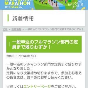 加古川マラソン/フル一般申込 残りわずか!