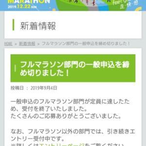 加古川マラソン/フル 一般申込締切!