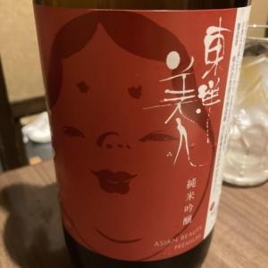 【柚木慈生温泉(山口・山口市)】~加温かけ流しの湯~  & 銘酒:東洋美人