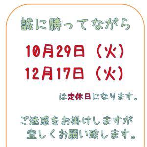 10月・12月の定休日のお知らせ!(^^)/