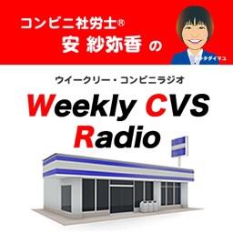 コンビニラジオ第17回は本日21時から!現役オーナーさんがゲストです!