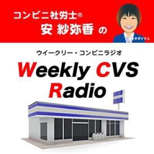 コンビニラジオ第27回は、本日21時から!