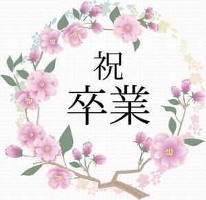 6歳3ヶ月の成長記録~祝・卒園!先生方とお友だちに感謝。と漢字ブーム到来~