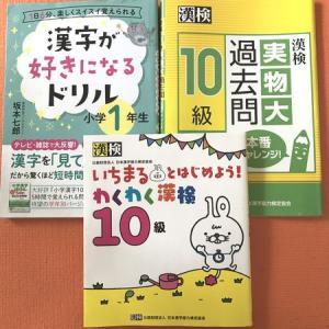 【団体受検】小1、漢検10級に挑戦!~スケジューリングと本番編~