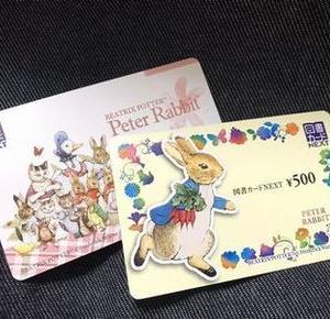 【小1】お小遣い制度に図書カードを導入