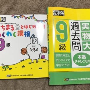 【小1】漢検9級に挑戦!今回の学習記録(2度目の漢検)