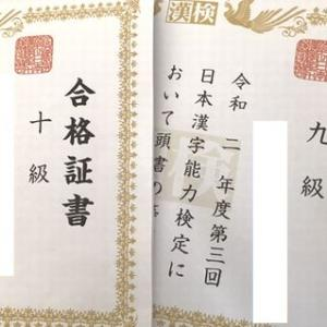 【漢検9級】無事合格しました!(小1/親子受検)