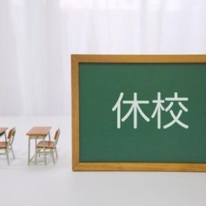 【小2】学校に復帰~自主休校中の記録~