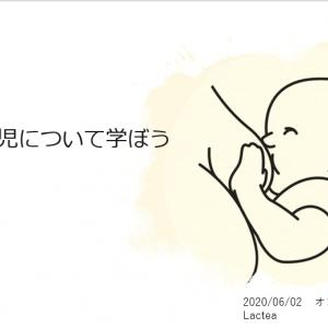 支援者対象 母乳育児につて~オンライン講座