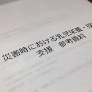 「災害時における乳児栄養・授乳支援」研修