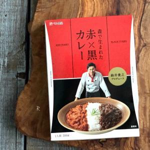鈴井貴之さんプロデュース 森で生まれた赤×黒カレー