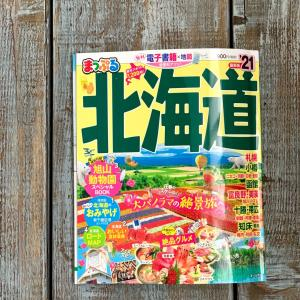 【レシピのお仕事】まっぷる北海道'21