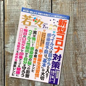 【レシピ提供】健康マガジン「若々」