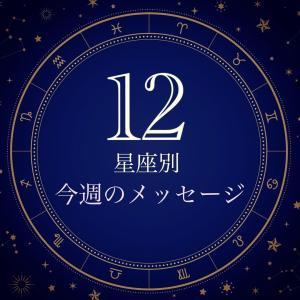 【12星座別今週のひとことメッセージ】 6/21〜27日