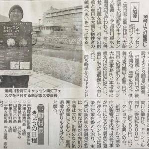 新聞記事『キャッセン海灯フェスタ』