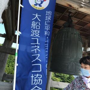 ユネスコ「平和の鐘を鳴らそう」(8月15日)