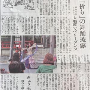 新聞記事「ベリーダンス」