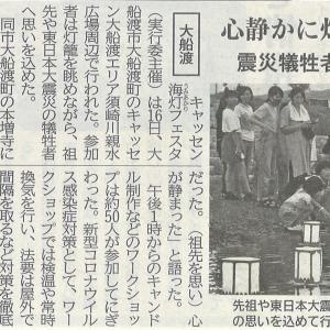 新聞記事「キャッセン海灯フェスタ」