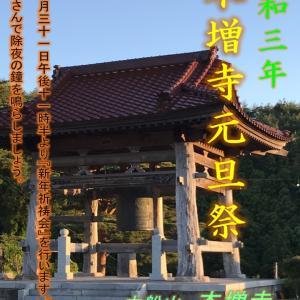 『新年祈祷会』お知らせ