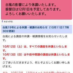 台風の影響により13日は休講です