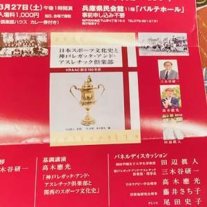 神戸レガッタ・アンド・アスレチック倶楽部150年史 日本スポーツ文化史とKR&AC に寄稿しました。