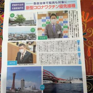 【神戸市須磨区から発信 】全日本海員組合の機関紙「船員しんぶん」に大井としひろの記事が掲載されました。