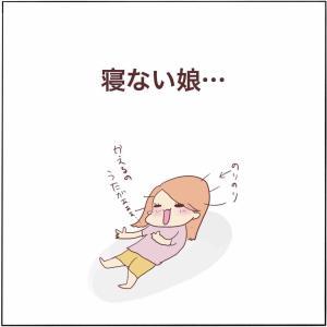 寝ない娘…
