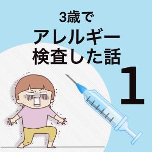 3歳でアレルギー検査した話 その1
