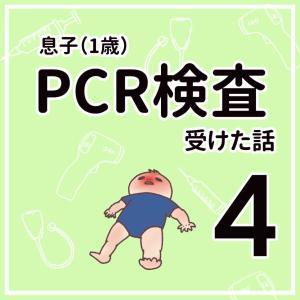 息子(1歳)PCR検査受けた話 その4(最終話)