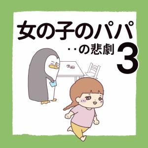 女の子のパパ‥の悲劇3