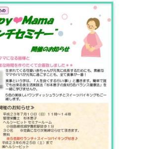 7/10(日) Happy☆Mama マタニティセミナーin成城 開催いたします!