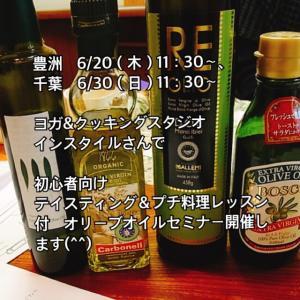 【募集中】6/20豊洲、6/30千葉にてテイスティング&プチ料理レッスン付オリーブオイルセミナー
