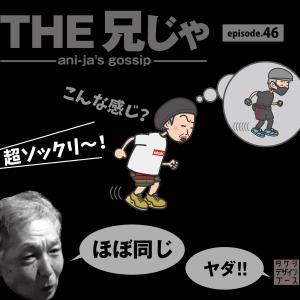 THE 兄じゃ46