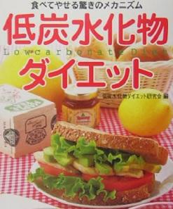 ☆医師が-6kg減の低炭水化物ダイエット!!☆